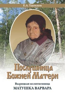 Послушница Божией Матери. Вырицкая молитвенница матушка Варвара. Е.А. Удальцов