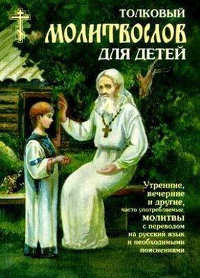 Молитвослов толковый для детей