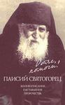 Отче, помоги! Паисий Святогорец. Жизнеописание, наставления, пророчества