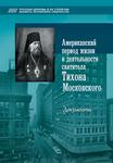 Американский период жизни и деятельности святителя Тихона Московского. Документы