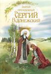 Святой преподобный Сергий Радонежский. Иеромонах Никон (Рождественский)