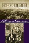 Коновницыны в России и в изгнании
