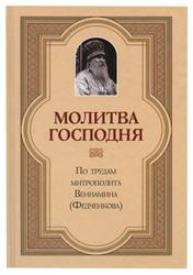 Молитва Господня. По трудам митрополита Вениамина (Федченкова)