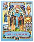 Петр и Феврония. Сказание о святых супругах и о том, что любовь сильнее смерти. Е. Тростникова