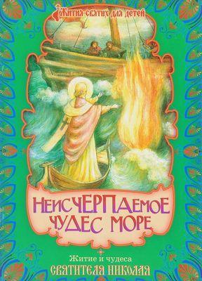 Неисчерпаемое чудес море. Житие и чудеса святителя Николая