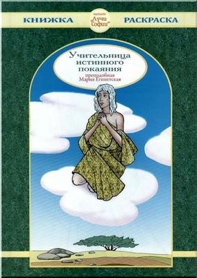 Учительница истинного покаяния преподобная Мария Египетская.Книжка-раскраска