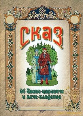 Сказ об Иване-царевиче и мече-кладинце. В. Романов