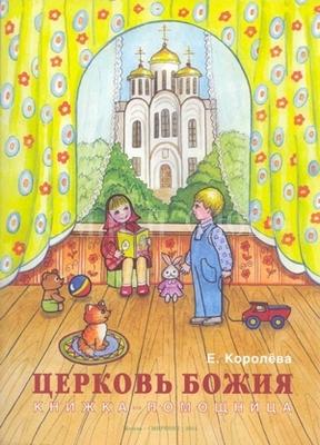 Церковь Божия. Книжка-помощница. Е. Королёва