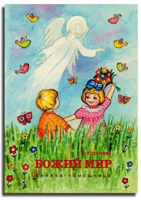Божий мир. Книжка-помощница. Е. Королёва