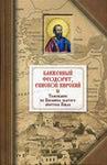 Блаженный Феодорит, епископ Кирский. Толкование на Послания святого апостола Павла