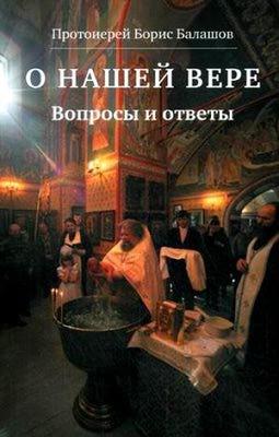 О нашей вере. Вопросы и ответы. Протоиерей Борис Балашов
