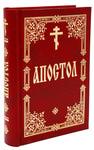 Апостол (малый формат)